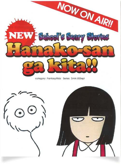 HANAKO-SAN GA KITA!! School of Horror